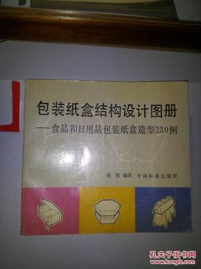 包装纸盒结构设计图册:食品和日用品包装纸盒造型230