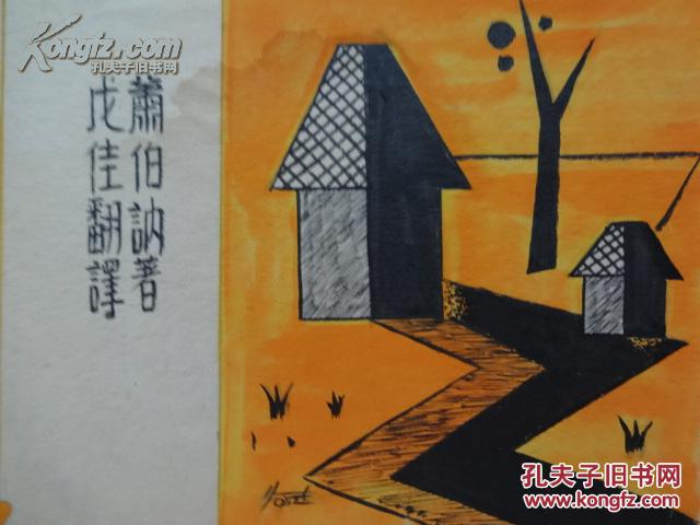 保真{745}著名书籍装帧设计家 开明书店美术设计 莫志恒 藏民国封面