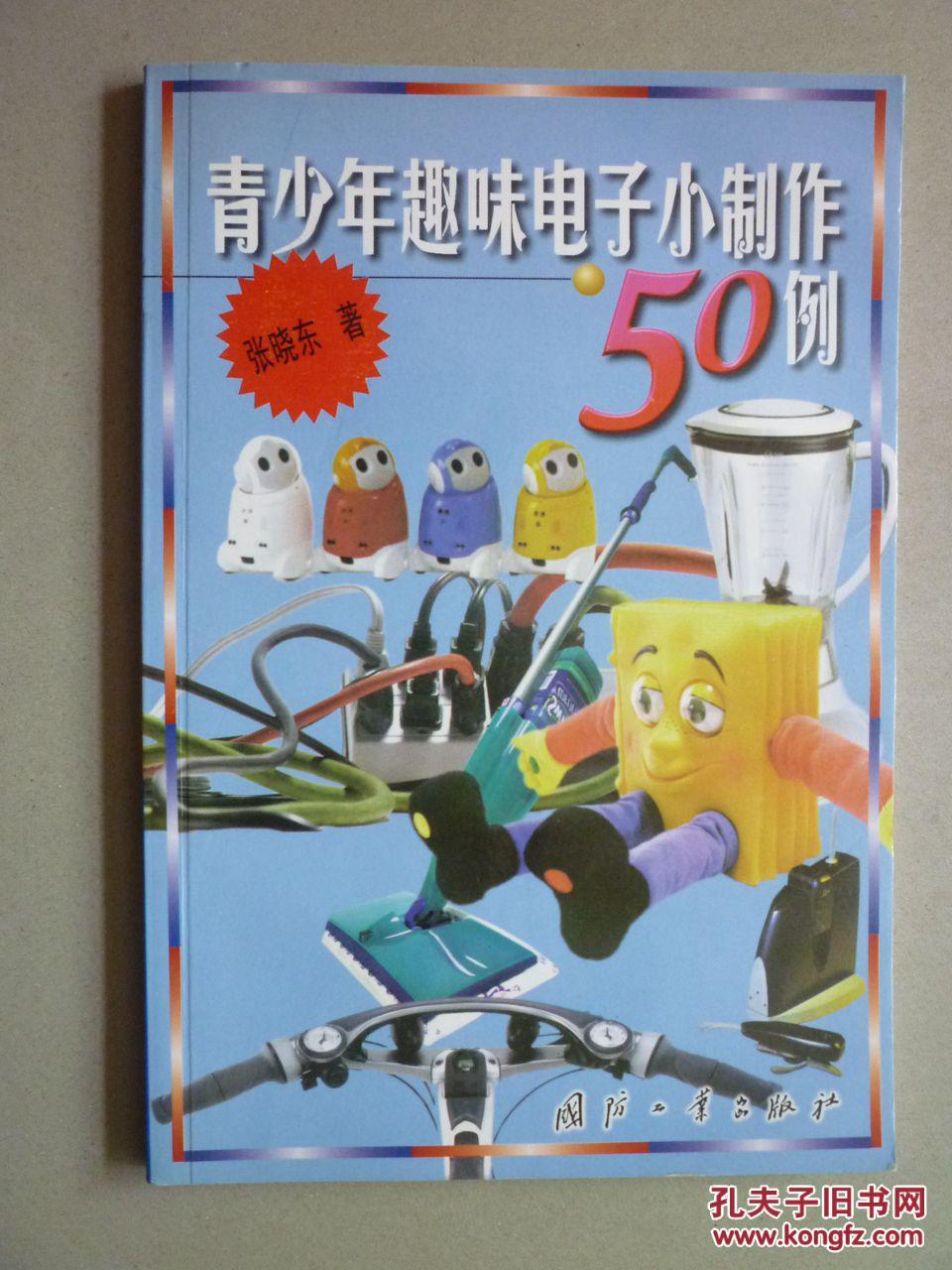 【图】青少年趣味电子小制作50例[库存书]