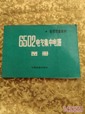 电视录像教材:6502电气集中电路图册