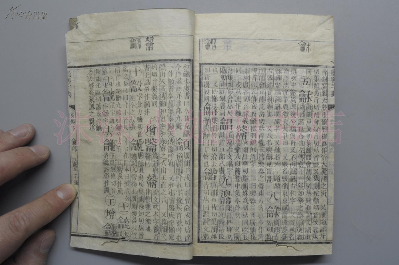康熙字典五笔14画的字