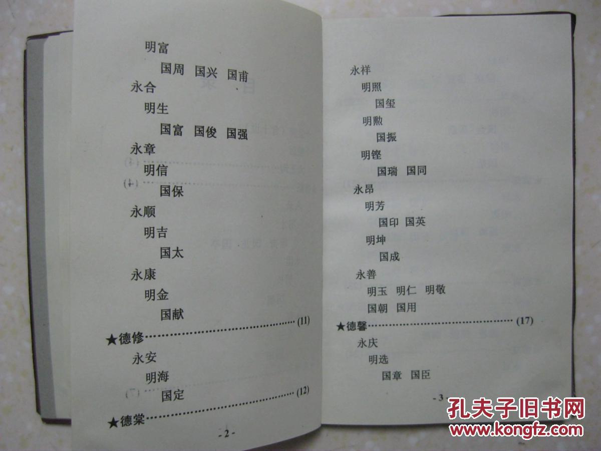 谁只到王氏家谱字辈表图片