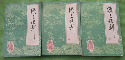 续三侠剑 3册全 单田芳
