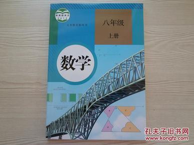 初中数学课本八年级上册 2013新人教版,全新 ,1图片