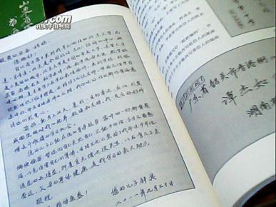 硬笔书法艺术 间架结构原则及书写技法