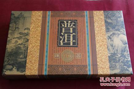 普洱茶砖  有高档礼品包装盒