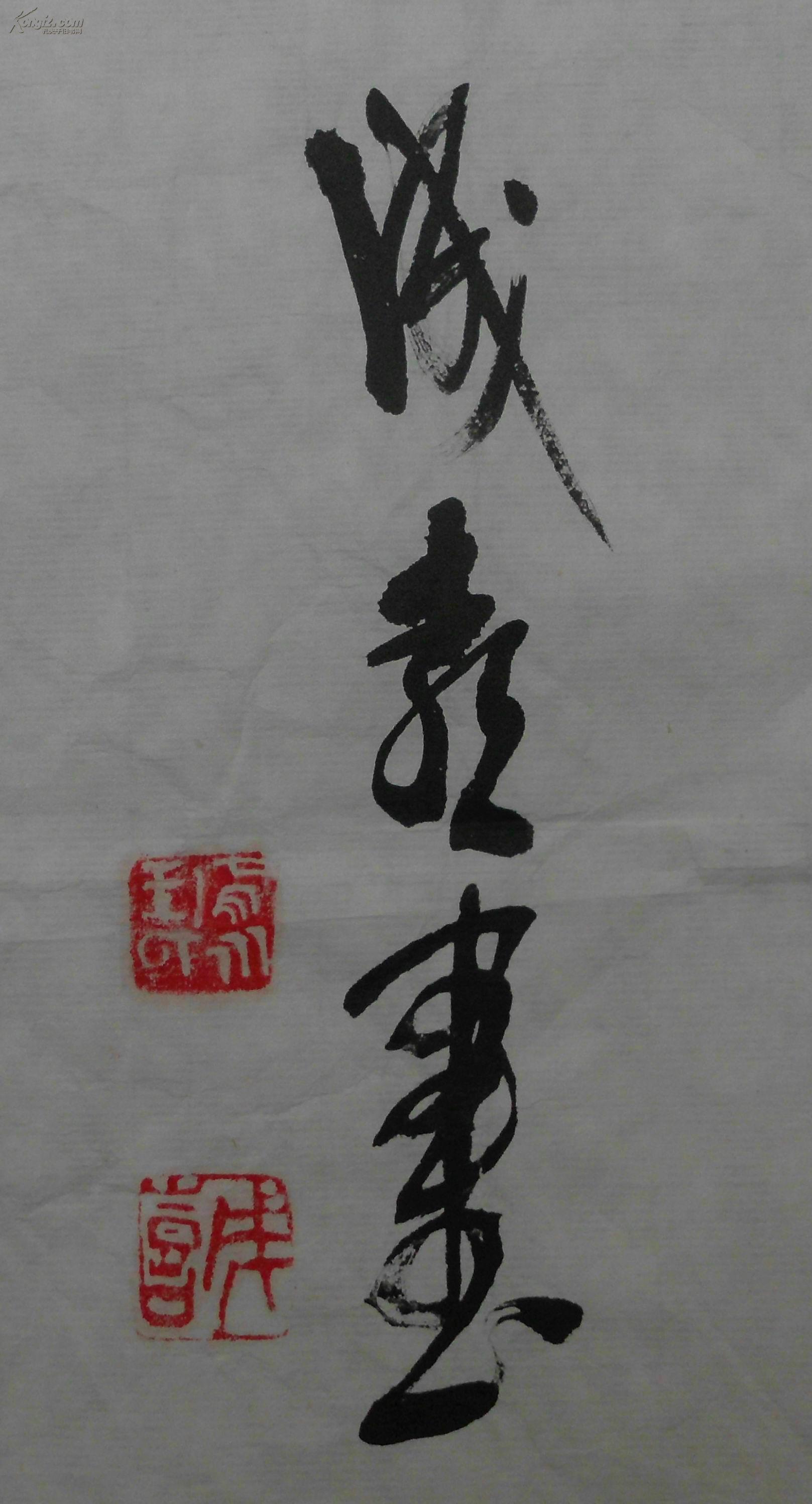 著名书画家,中国书法家协会会员王成喜石鼓文书法一幅,4平尺图片