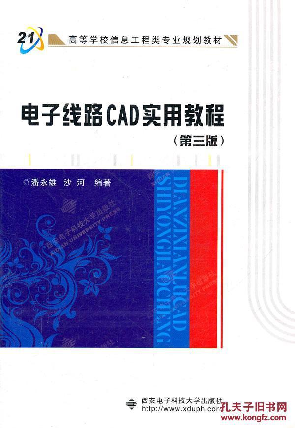 【图】电子线路cad实用教程(第三版)(潘永雄)