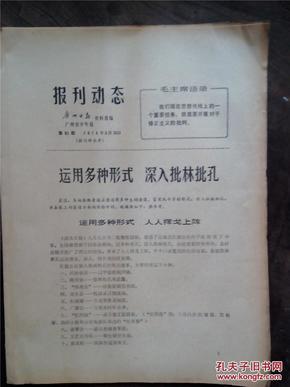 《广州日报》报刊动态第61期【批林批孔】