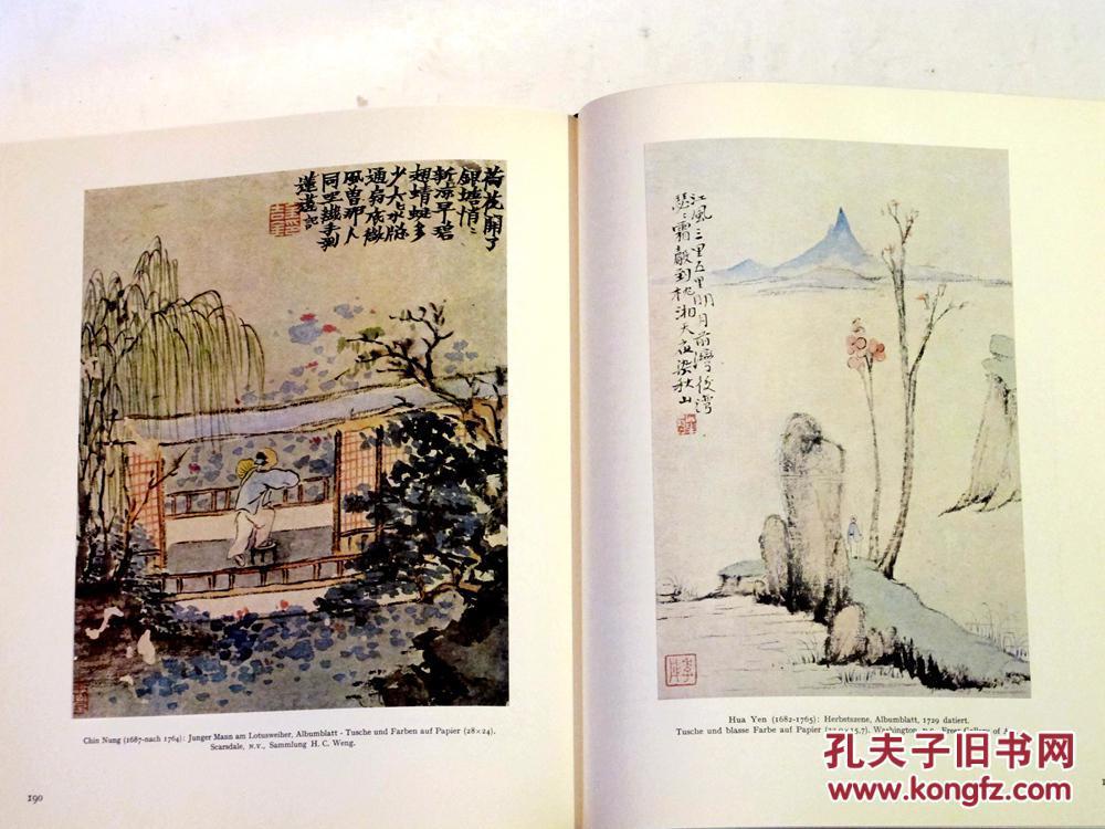 著名skira系列德文本高居翰《中国名画集翠》带函套与