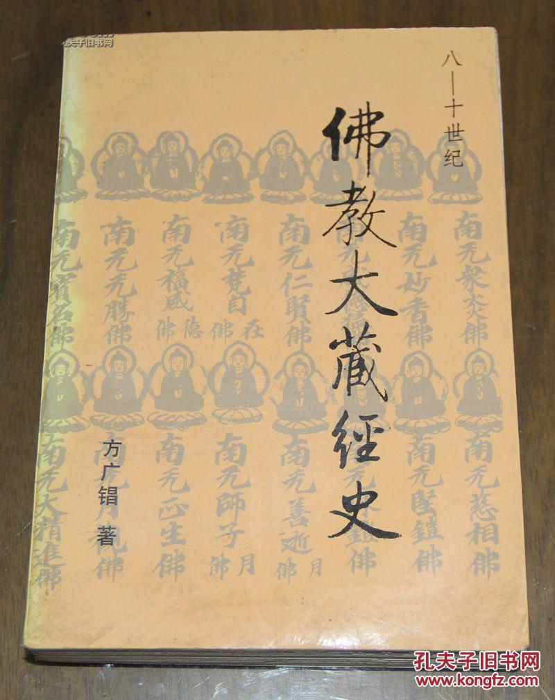 佛教大藏经史