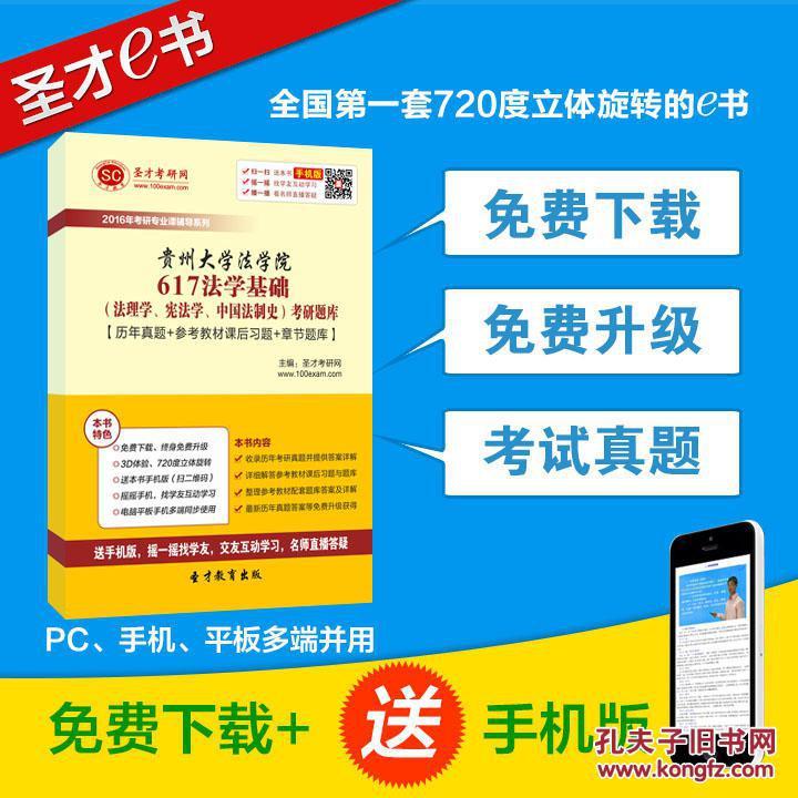 【图】[圣才电子书]2016年贵州大学法学院617法学