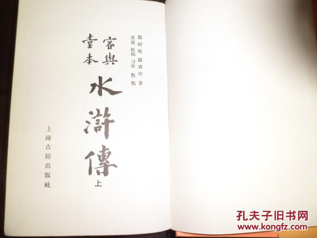 容兴堂本 水浒传(精装,全二册,繁体竖版)图片