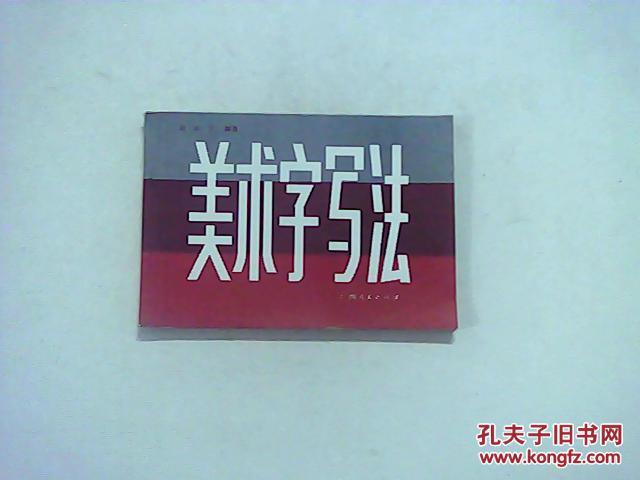 【图】美术字写法 (0036)图片