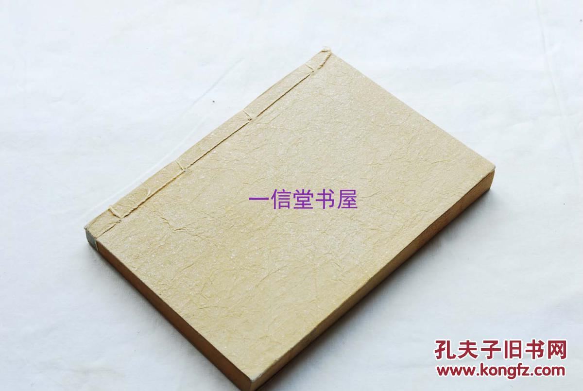 《通俗 如意君传》1册全 1953年 明代武则天艳情小说 限定500部发行