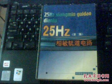 25hz(第二版)相敏轨道电路