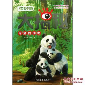 【图】可爱的动物-动物王国大揭秘