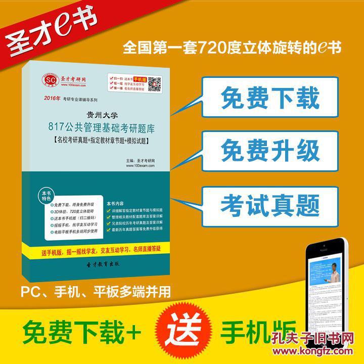 【图】2016年贵州大学817公共管理基础考研题库真题
