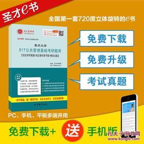 2016年贵州大学817公共管理基础考研题库真题课后
