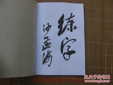杭州书画篆刻精品书店图片