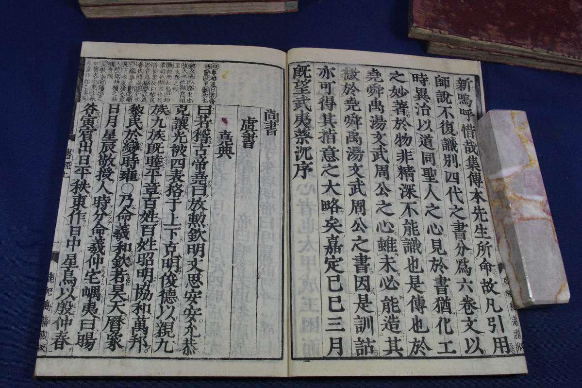 �_日本的藩刻本 《新镌读本 五经》 原装大开好品十一册一套全 易经诗经