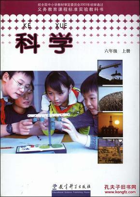 教科版小学科学6六年级上册课本教材 教育科学出版社图片