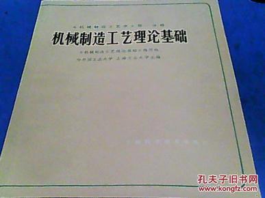 机械制造工艺学.第一分册.机械制造工艺理论基