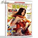 全球顶级数码绘画名家技法丛书 漫画设计  附赠超值光盘