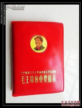毛主席的重要指示(封面毛像,内有一张带林题的毛像,3幅林题,一篇林序)