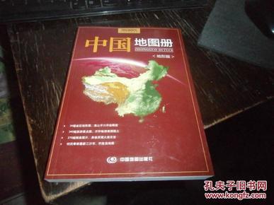 中国地图册地形版_简介