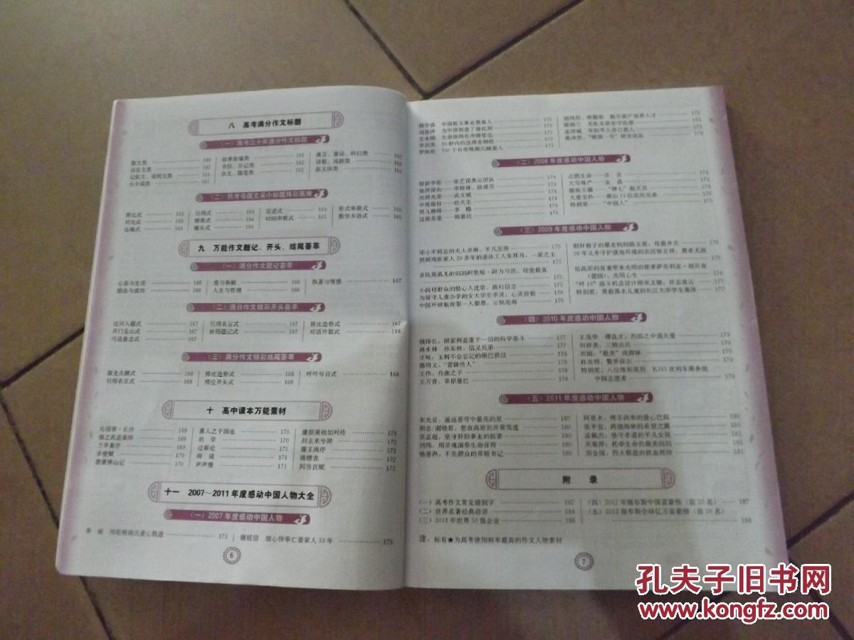 小甘作文【作文高中万高中】(图6)要年上几素材图片