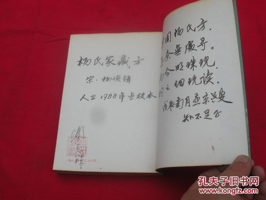 杨氏家藏方图片
