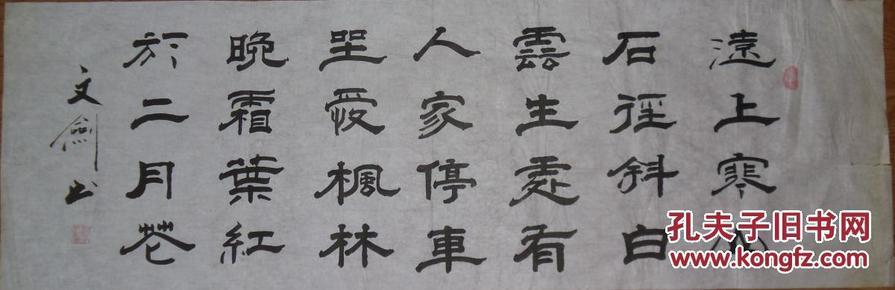 手书真迹书法:文剑隶书杜牧《山行》图片