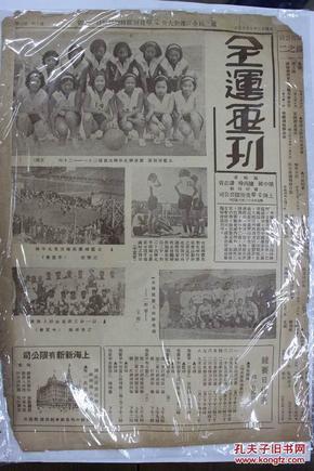 文华-第二届全运会画刊(第10期)