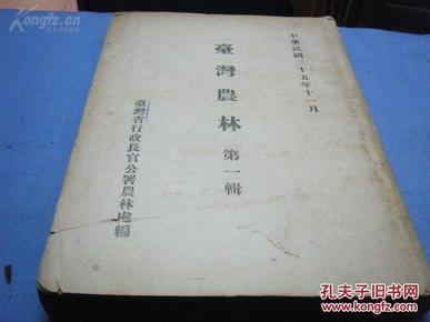 民国台湾新生报社印《台湾农林第一辑》巨厚一册全!    台湾省行政长官公署农林处编