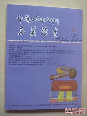 西藏档案2014年第2期