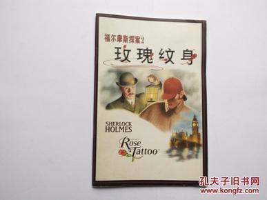 福尔摩斯探案2-玫瑰纹身图片