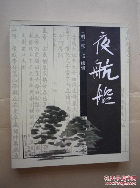 溪张岱_夜航船(明.张岱)
