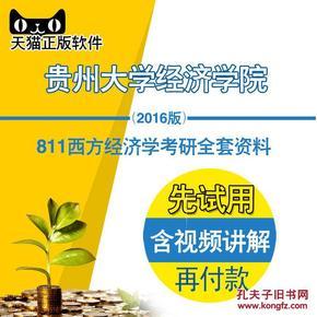 2016年贵州大学经济学院811西方经济学考研全套资料