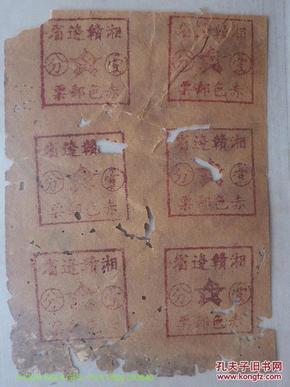 湘赣边省赤色邮票壹分六连张(红色石印)