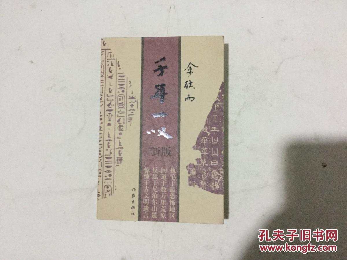 千年一嘆_余秋雨 著_孔夫子舊書網圖片
