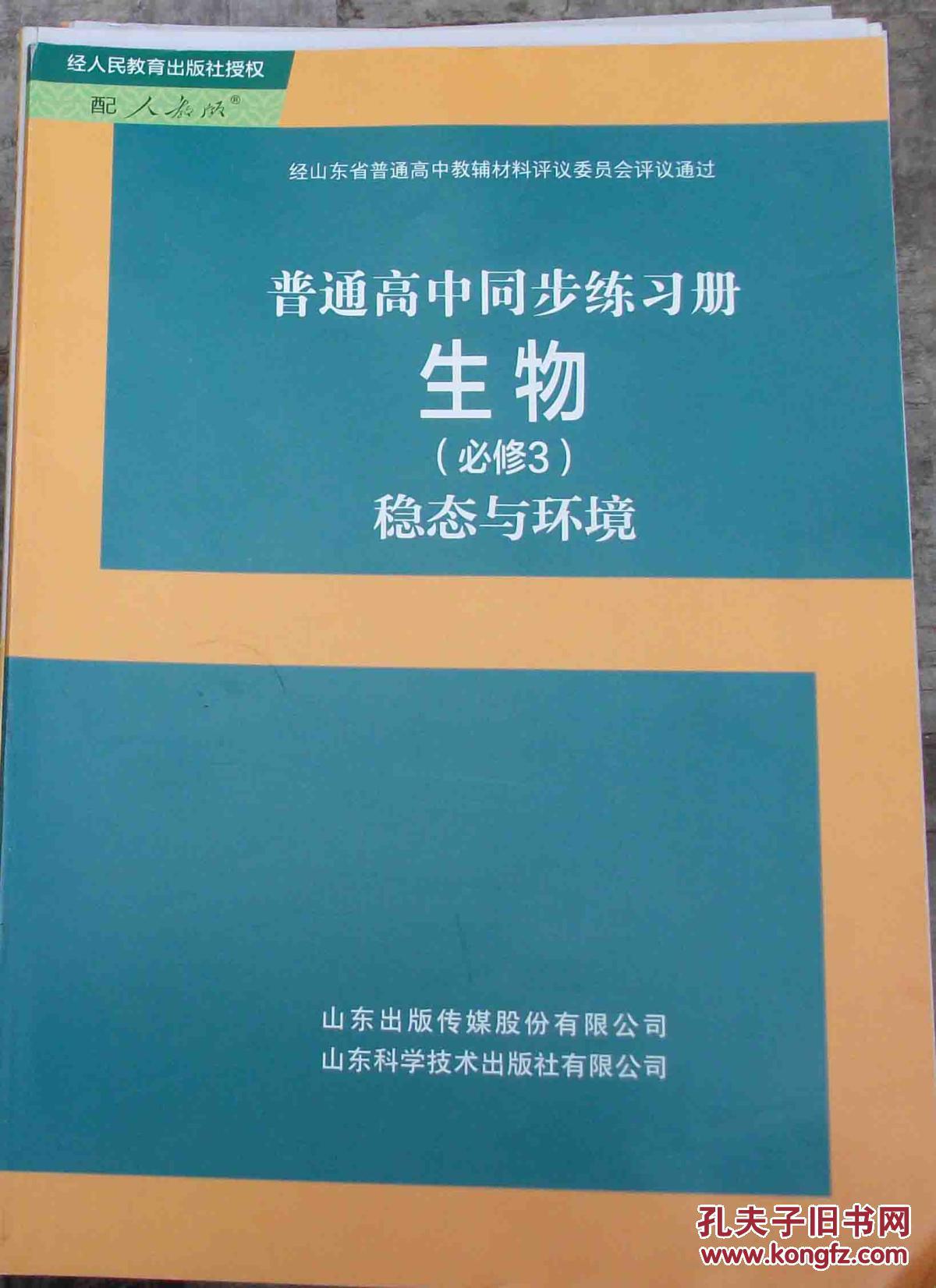 普通高中必修练习册:人教(同步3)稳态与高中(配环境版)(2014年1版2印)生物阿城玉泉图片