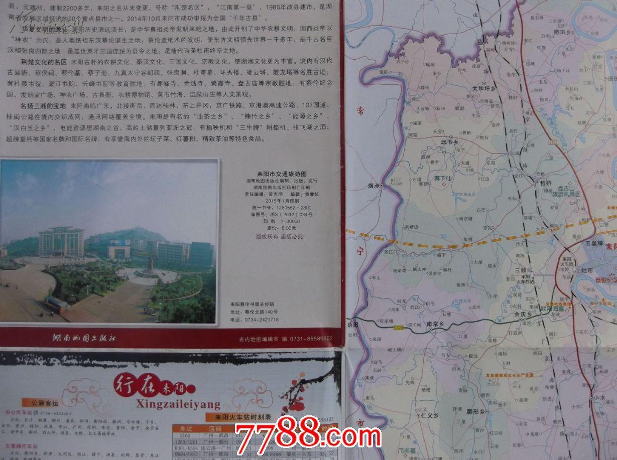 【图】耒阳市交通旅游图-对开地图