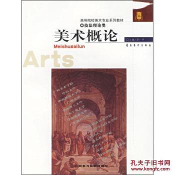 高等院校美术专业系列教材(技法理论类):美术概论/罗一平图片