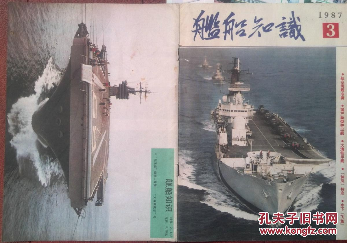 封页:尼米兹航空母舰艾森豪威尔号,卡尔文森号,企业号,长滩号图片图片