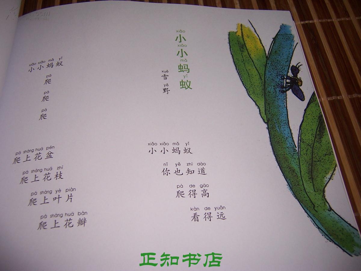 童诗:童话·自然·生活