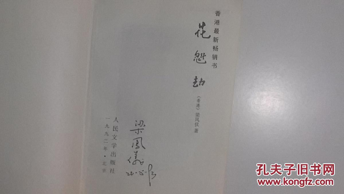 梁凤仪作品系列 16册合售品佳包邮 强人泪誓不言悔锁清秋杀戮情缘花魁