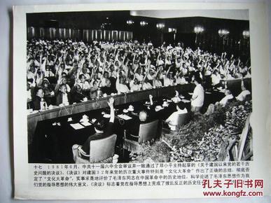十一届六中全会决议_中共十一届六中全会审议并一致通过邓小平主持起草的《关于建国以来党