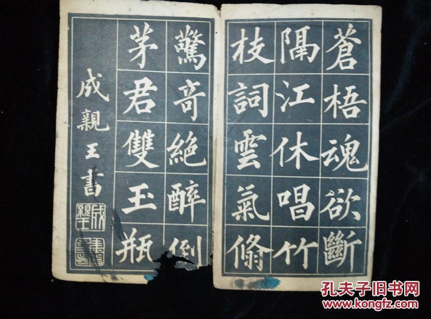 民国字帖:成亲王竹枝词 (经折装)图片