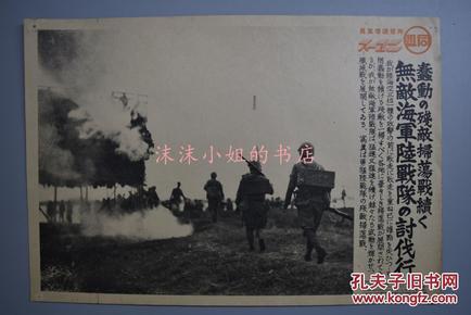 侵华史料《扫荡中的日本海军陆战队》同盟写真特报一张 新闻宣传页老照片 写真同盟通信社发行 1939年1月14日 日军海陆空三位一体的攻击下 打击溃败的抗日力量 展开的扫荡战 图为扫荡中的日军